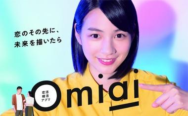 Omiai_GR2-1024x634