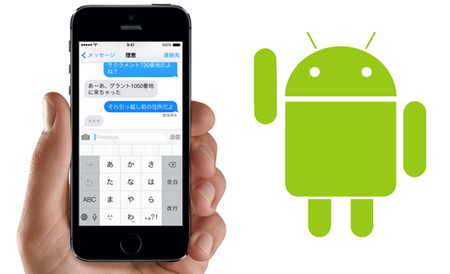 Androidmessage650