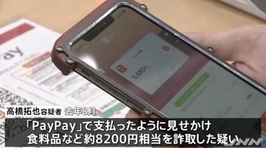 SnapCrab_NoName_2021-7-28_7-56-24_No-00