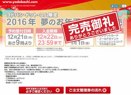 SnapCrab_NoName_2015-12-21_9-27-9_No-00