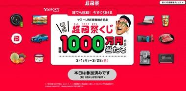 SnapCrab_NoName_2021-3-1_17-22-40_No-00