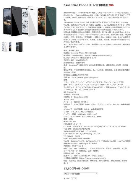Essential Phone PH-1日本語版 - ヴェルテ