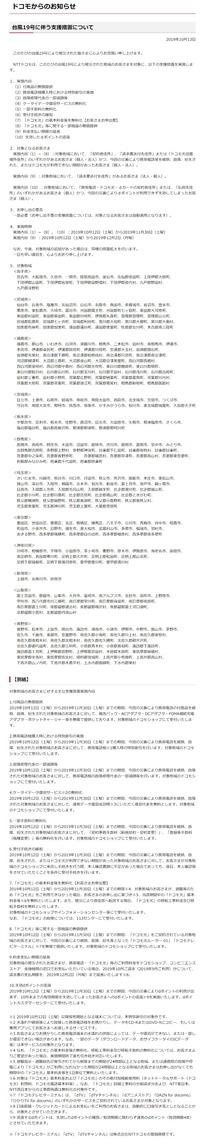 台風19号-ドコモ