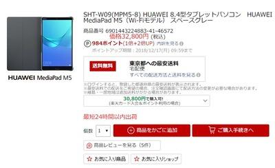 SnapCrab_NoName_2018-12-16_13-47-6_No-00