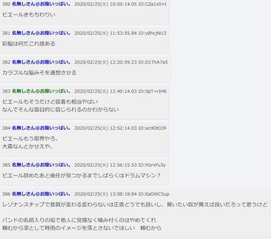 SnapCrab_NoName_2020-2-25_21-45-6_No-00