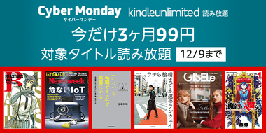 CyberMonday_KU_promo_pc_750x375_20191121