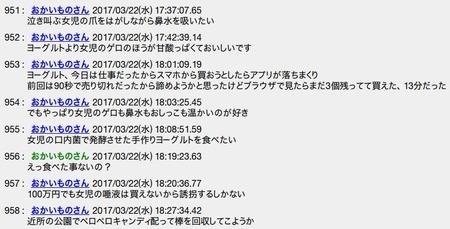 SnapCrab_NoName_2017-3-28_9-47-47_No-00