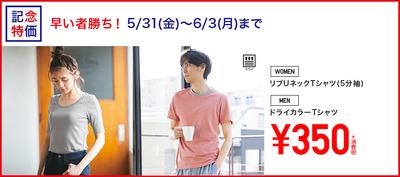 L1_kansyasai_tshirt_WM_190531