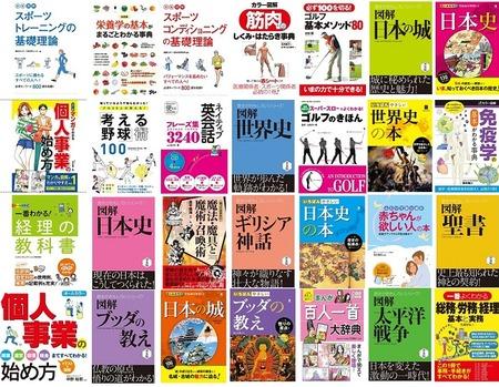jp- 【70%OFF】西東社2016年夏キャンペーン