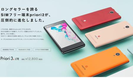 FREETEL、4.5インチスマホ「Priori 3 LTE」を近日発売!価格は12,800円+税