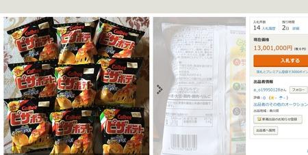 SnapCrab_NoName_2017-4-20_20-8-30_No-00