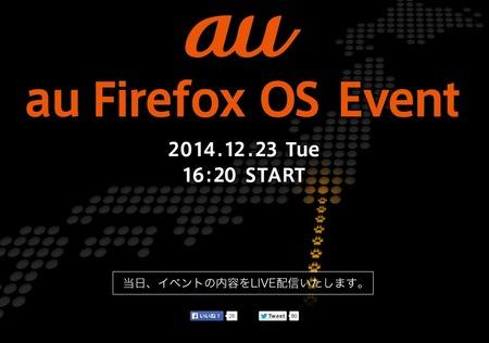 KDDI au、Firefox OS搭載のスマホ「LGL25」を12月23日(火)に発表へ。Live配信も