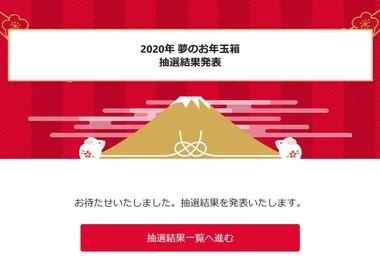 SnapCrab_NoName_2019-12-9_11-32-5_No-00