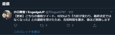 SnapCrab_NoName_2020-3-23_11-17-0_No-00