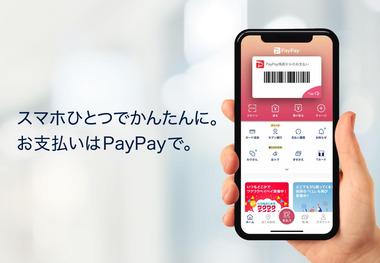 PayPayスマホ