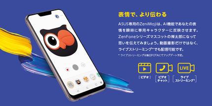 ZenFone5_4