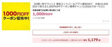 SnapCrab_NoName_2020-7-8_15-12-44_No-00