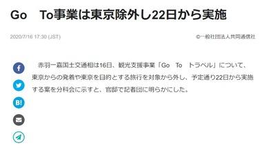 SnapCrab_NoName_2020-7-16_17-39-38_No-00