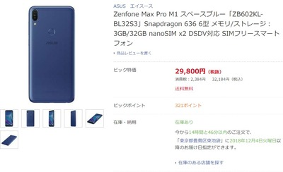 ビックカメラ、ASUS日本未発表スマホ「ZenFone Max Pro M1(ZB602KL)」を発売。スナドラ636、5000mAhバッテリー搭載で29,800円+税