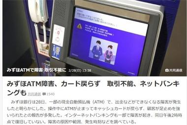みずほ銀行のATMとネットバンキングでシステム障害 カードを飲み込まれた人続出