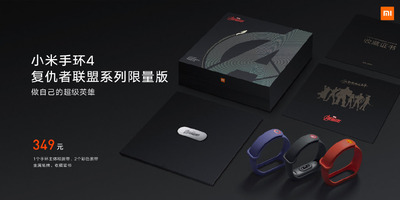 Mi-Band-4-Avengers-Limited-Edition