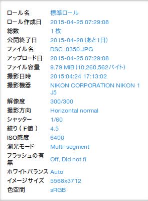 SnapCrab_NoName_2015-4-26_12-33-19_No-00
