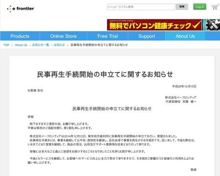 SnapCrab_NoName_2014-12-16_1-29-8_No-00