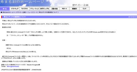 SnapCrab_NoName_2015-4-2_21-12-33_No-00