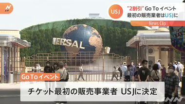 GoToイベント第1弾は大阪のUSJに決定 チケットが2割引に