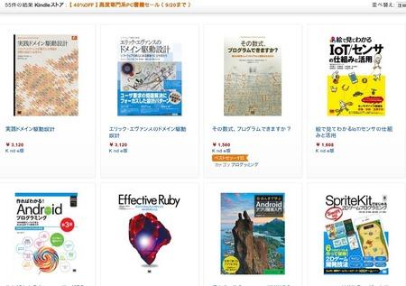 【セール】Amazon、Kindleストアで「40%OFF・高度専門系PC書籍セール」を開催!