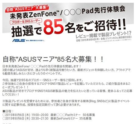 ASUS、ZenPadとZenFone新モデルの発表を予告!─ZenFone Selfieか?