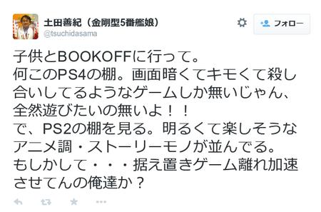 SnapCrab_NoName_2015-3-29_20-25-21_No-00