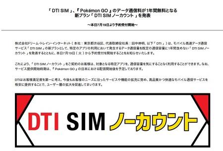 SnapCrab_NoName_2016-7-19_19-39-12_No-00