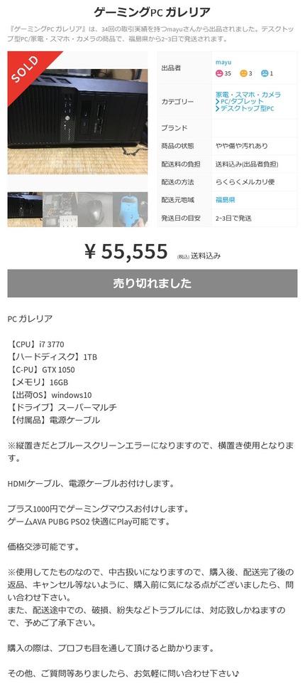 メルカリ - ゲーミングPC ガレリア 【デスクトップ型PC】 (¥55,555)
