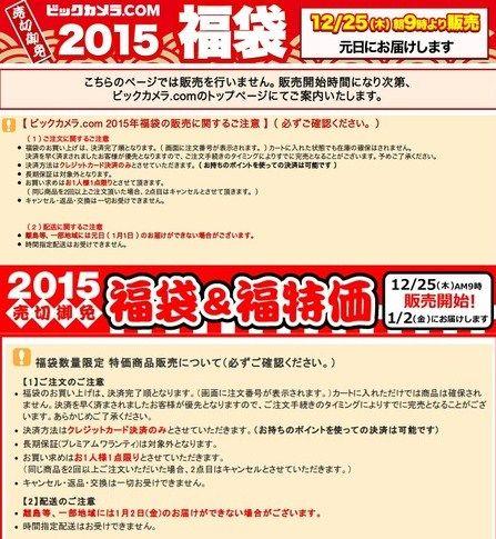 SnapCrab_NoName_2014-12-24_15-7-52_No-00