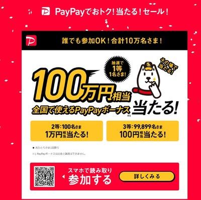 SnapCrab_NoName_2019-10-24_0-13-11_No-00