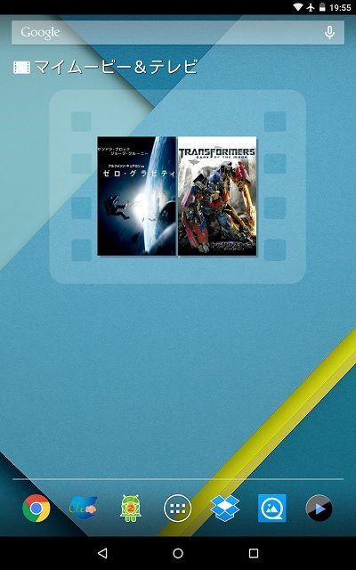 Nexus 7 ユーザーはPlayムービー&TVで「ゼロ・グラビティ」が貰えるぞい!
