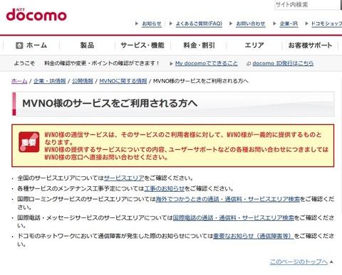 NTTdocomo