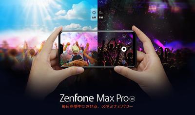 zenfonemaxprom2
