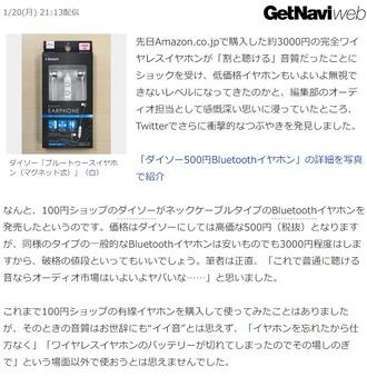 SnapCrab_NoName_2020-1-27_17-12-8_No-00