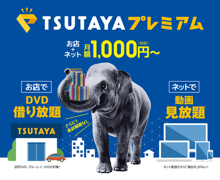 20171002_TSUTAYAPREMIUM_01-thumb-550xauto-9711