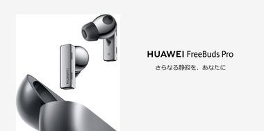 Huawei、新型イヤホン「FreeBuds Pro」を20日に発売 業界最高クラスのノイズキャンセリング搭載