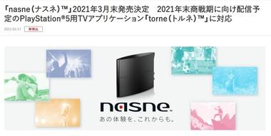 SnapCrab_NoName_2021-3-17_10-29-28_No-00