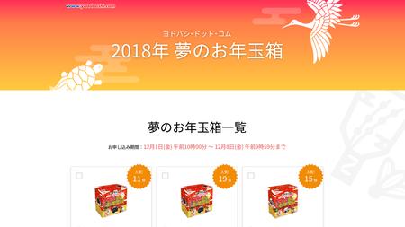 SnapCrab_NoName_2017-12-1_18-59-18_No-00