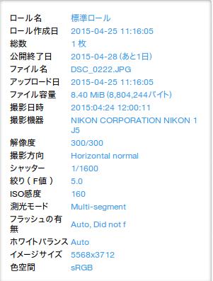 SnapCrab_NoName_2015-4-26_12-34-18_No-00