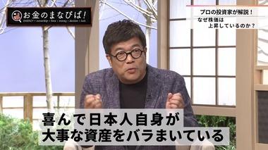 レオスの藤野社長「日本人はいまだに株を資産ではなく博打と考えている。預貯金だけではお金が増えないどころか貧乏になっていく」