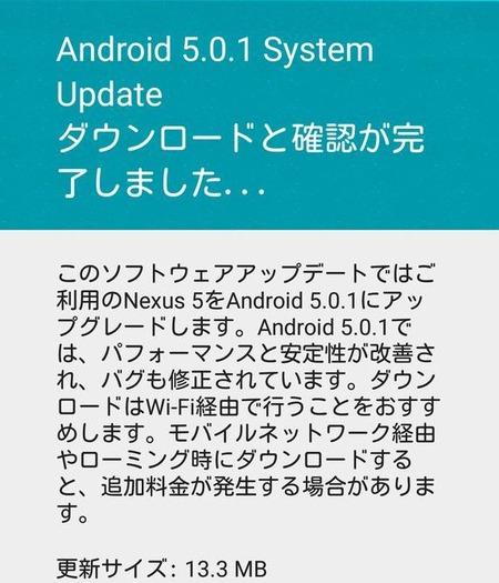 Nexus 5にAndroid 5.0.1のOTAアップデートが降り始めた模様