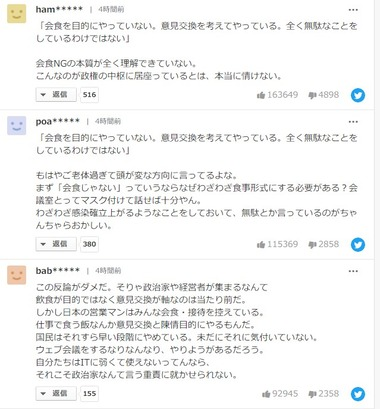 SnapCrab_NoName_2020-12-28_0-9-34_No-00
