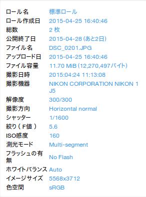 SnapCrab_NoName_2015-4-26_12-36-6_No-00