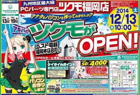 九州初のツクモ、福岡に明日12月13日遂にオープン!つくもたんカワイイ(^ω^)